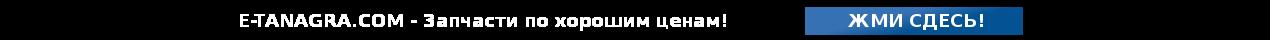 E-TANAGRA thin RUS