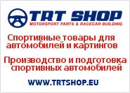 TRT-SHOP RUS